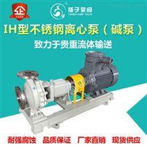 IH型不锈钢离心泵耐酸碱泵耐高温泵保温泵