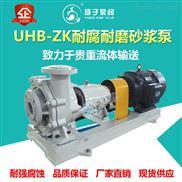 UHB-ZK型脫硫泵耐腐耐磨砂漿泵壓濾機泵