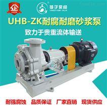 UHB-ZK型脱硫泵耐腐耐磨砂浆泵压滤机泵