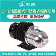 CHL型卧式轻型不锈钢多级离心泵卧式管道泵