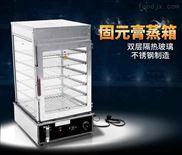 H500-供应广东固元膏蒸箱、小型超市专用蒸柜-不锈钢透明蒸箱(图)