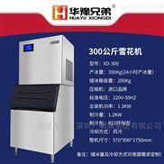 300公斤雪花制冰机 商用雪冰机