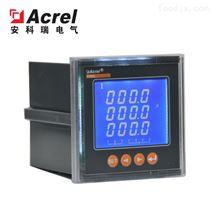 安科瑞PZ80-AV三相数显高精度智能电表