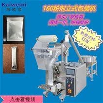 计量粉剂包装机 面粉调料包 生粉定量立式机