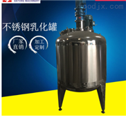 蒸汽加热高剪切乳化罐