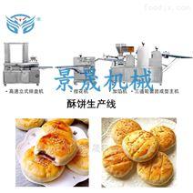 景晟機械全自動酥餅生產線