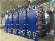 水水可拆式板式换热器