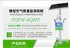 顆粒物廢氣綜合環境監測設備 空氣質量監測