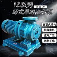 广州水泵厂卧式单级离心泵IZ系列空调泵