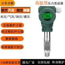 高温型防爆压力变送器