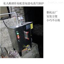 酿酒厂蒸馏锅炉自动环保蒸汽发生器