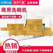 广州工厂大型商用洗碗机