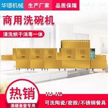 广州学校大型商用洗碗机