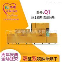 限時折扣廣州酒店大型食堂洗碗機
