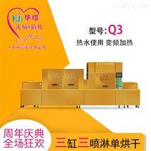 广州公司大型商用洗碗机