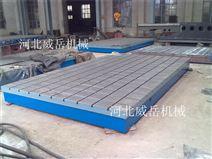 铸铁焊接平台 海量现货 高品质 值得入手