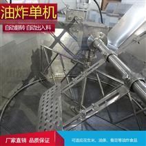 河南生产油水混合油炸机