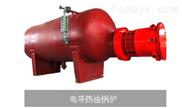 电导热油锅炉机