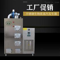 旭恩蒸汽發生器鍋爐全自動節能鍋爐