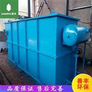 工业屠宰污水处理设备 溶气气浮机装置
