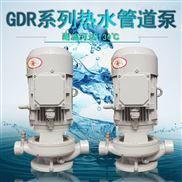 GDR热水管道泵佛山水泵厂冷热水循环增压泵