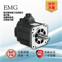 埃斯頓伺服電機EMG-10ASB22 EMG-15ASA24