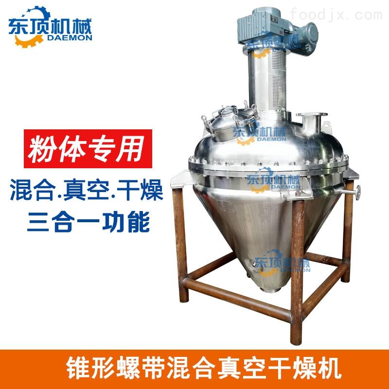 立式錐形螺帶混合真空干燥機