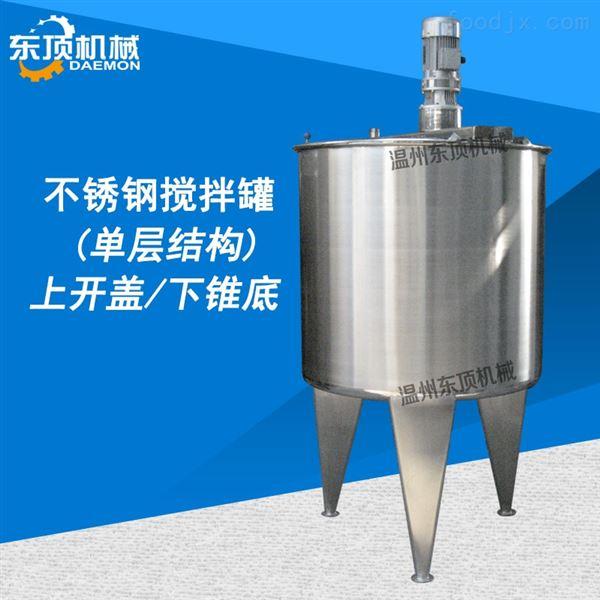 不锈钢搅拌罐/配料罐(1000L)