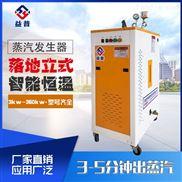 新款36KW 电蒸汽发生器 不锈钢内胆