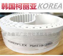 AT15 聚氨酯钢丝同步带开口带 环带FLEX