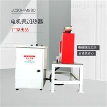 厂家直销电机壳加热器