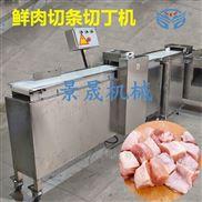 厂家供应鲜肉切丁机切方形肉粒机可订制