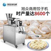 小型多功能食品加工设备~商用自动锅贴饺子机