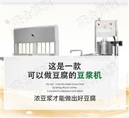 盛合商用智能豆腐机多功能全自动