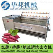 紅薯清洗機 根莖蔬菜清洗設備 產量大