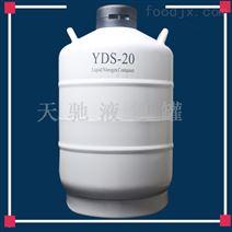 枣庄天驰低温20升大口径液氮罐五年真空厂家