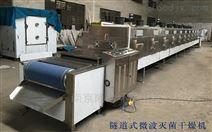 SCWB新型食品杀菌定型微波干燥机