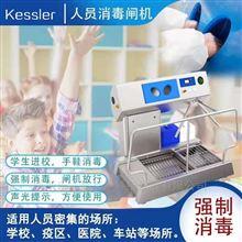 KPHB21T消毒洗靴机