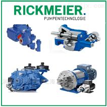 德國RICKMEIER泵
