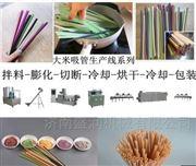 TSE75可食用大米吸管加工机械价格
