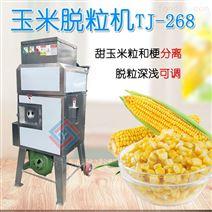 大產量玉米脫粒機