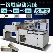 饺子帘包装机