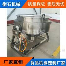 卤肉厂用的蒸汽夹层锅有卖的 电加热卤煮锅