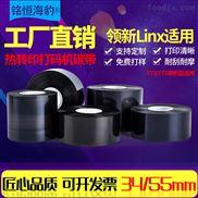 领新Linx热转印打码机边压碳带厂家直销