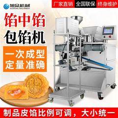XZ-68S旭众工厂全自动升级馅中馅包馅月饼机
