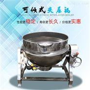 不锈钢可倾式蒸煮夹层锅