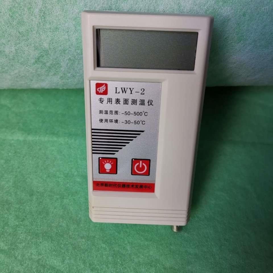 混凝土电子测温仪JDC-2型