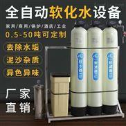 活性炭過濾器凈水器家用鍋爐設備大型軟水器