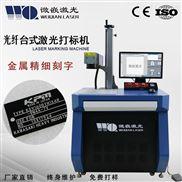 医疗器械打印UDI机器设备-激光喷码打标机