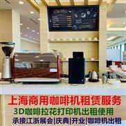 上海3D咖啡拉花打印机租赁 半自咖啡机出租